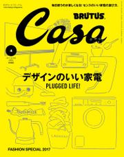Casa BRUTUS(カーサ ブルータス) 2017年 4月号 [デザインのいい家電]