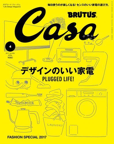 reader store casa brutus カーサ ブルータス 2017年 4月号 デザイン