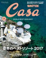 Casa BRUTUS(カーサ ブルータス) 2017年 5月号 [世界のベストリゾート2017]