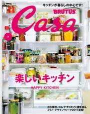 Casa BRUTUS(カーサ ブルータス) 2017年 7月号 [楽しいキッチン]