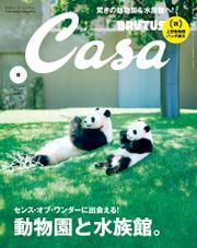 Casa BRUTUS(カーサ ブルータス) 2017年 8月号 [動物園と水族館。]