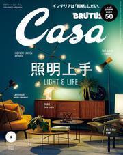Casa BRUTUS(カーサ ブルータス) 2018年 3月号 [照明上手]