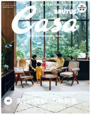 Casa BRUTUS(カーサ ブルータス) 2018年 10月号 [美しい住まいの教科書]
