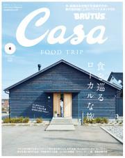 Casa BRUTUS(カーサ ブルータス) 2019年 6月号 [食を巡るローカルな旅。]