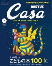 Casa BRUTUS(カーサ ブルータス) 2020年 9月号 [大人も読みたいこどもの本100]