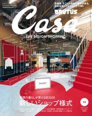 Casa BRUTUS(カーサ ブルータス) 2020年 10月号 [理想の暮らしが買える店2020 新しいショップ様式]