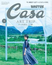 Casa BRUTUS(カーサ ブルータス) 2021年 9月号 [アートを巡る、この夏。]