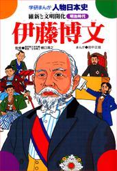 伊藤博文 維新と文明開化