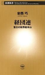 経団連―落日の財界総本山―