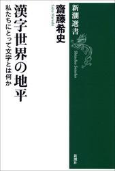 漢字世界の地平―私たちにとって文字とは何か―