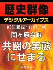 <直江兼続と石田三成>関ヶ原合戦 共闘の実態にせまる