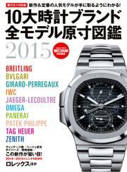 10大時計ブランド全モデル原寸図鑑2015