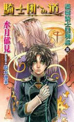 護樹騎士団物語3 騎士団への道
