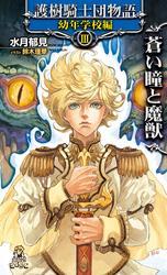 護樹騎士団物語 幼年学校編3 蒼い瞳と魔獣