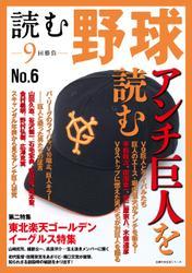読む野球-9回勝負-No.6