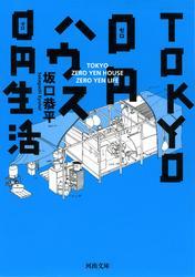 TOKYO0円ハウス0円生活