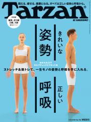 Tarzan(ターザン) 2018年11月8日号 No.752 [きれいな姿勢 正しい呼吸]