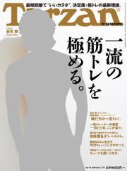 Tarzan(ターザン) 2019年10月10日号 No.773 [一流の筋トレを極める。]
