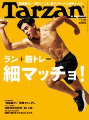 Tarzan(ターザン) 2020年2月27日号 No.781 [ラン+筋トレ =細マッチョ!]