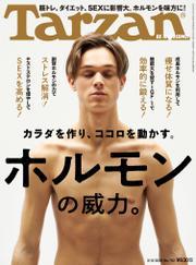 Tarzan(ターザン) 2020年3月12日号 No.782 [ホルモンの威力。]
