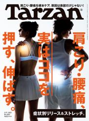 Tarzan(ターザン) 2021年2月11日号 No.803 [肩こり・腰痛、実はココを押す、伸ばす。]