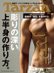 Tarzan(ターザン) 2021年3月11日号 No.805 [彫りの深い上半身の作り方。]