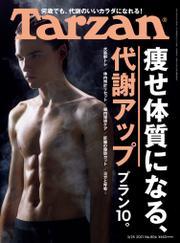 Tarzan(ターザン) 2021年3月25日号 No.806 [痩せ体質になる、代謝アッププラン10。 ]