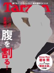 Tarzan(ターザン) 2021年5月13日号 No.809 [最速で腹を割る!]