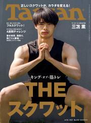 Tarzan(ターザン) 2021年6月24日号 No.812 [キング・オブ・筋トレ THE スクワット]