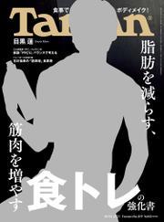 Tarzan(ターザン) 2021年10月14日号 No.819 [脂肪を減らす、筋肉を増やす 食トレの強化書]