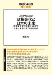 45分でわかる!政権交代と日本の未来。