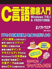 C言語徹底入門 Windows7/8.1&VS2013対応(日経BP Next ICT選書)