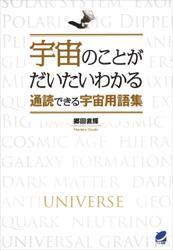 宇宙のことがだいたいわかる通読できる宇宙用語集