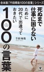 合本版「千田琢哉 100の言葉」シリーズ
