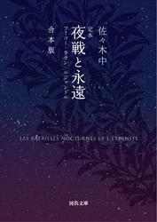 定本 夜戦と永遠 合本版 フーコ・ラカン・ルジャンドル
