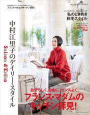 セゾン・ド・エリコ Vol.14