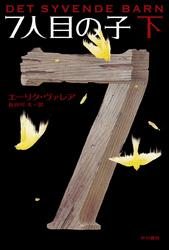 7人目の子(下)