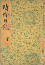 桂宮本蜻蛉日記(中) 宮内庁書陵部蔵