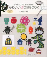 かわいい切り紙BOOK