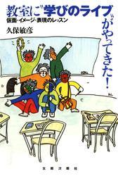 """教室に""""学びのライブ""""がやってきた! 仮面・イメージ・表現のレッスン"""