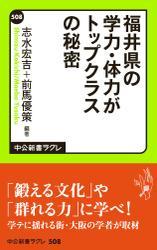 福井県の学力・体力がトップクラスの秘密