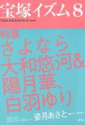 宝塚イズム8 特集 さよなら大和悠河&陽月華、白羽ゆり