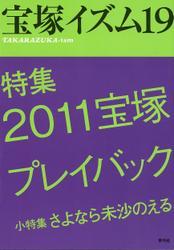 宝塚イズム19 特集 2011宝塚プレイバック