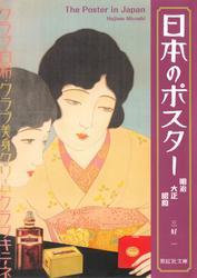 日本のポスター 明治 大正 昭和