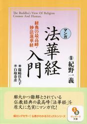 [マンガ]法華経入門