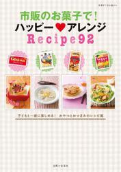 市販のお菓子で! ハッピー アレンジRecipe92