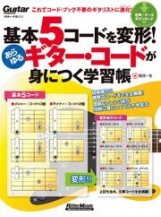 基本5コードを変形!あらゆるギター・コードが身につく学習帳