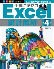 仕事に役立つExcel統計解析 第4版
