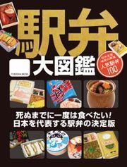 駅弁大図鑑