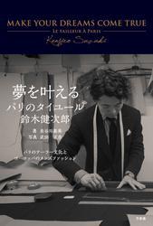 夢を叶える パリのタイユール鈴木健次郎